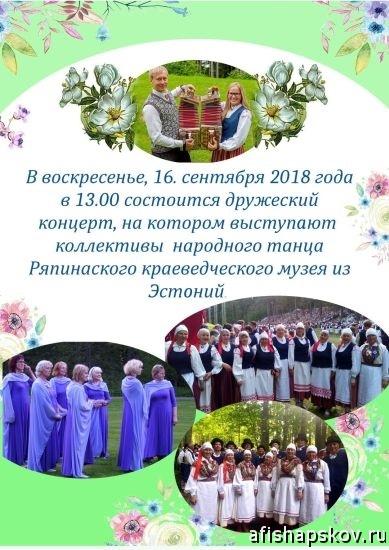 concerts_isborsk_16_09_2018