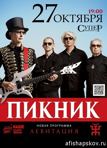 concerts_piknik
