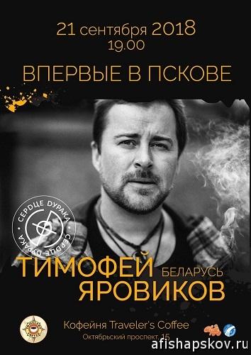 concerts_timofey_yarovikov_500