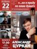 Творческий вечер актёра Александра Цуркана состоится в Пскове