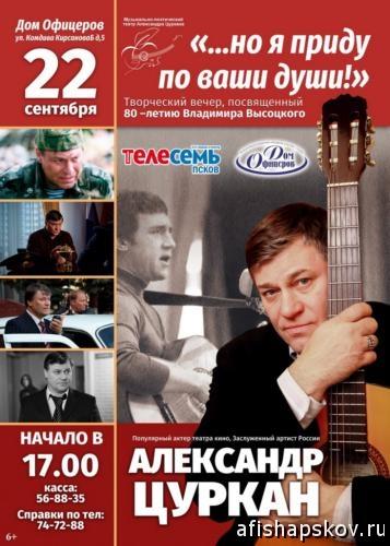 Александр Цуркан Псков