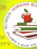 Ярмарка «Книжная яблоня» пройдёт в Пскове с 26 по 28 сентября