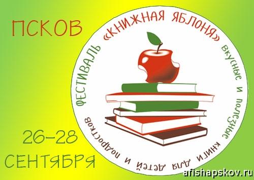 knigi_bibl_26-28-09_18