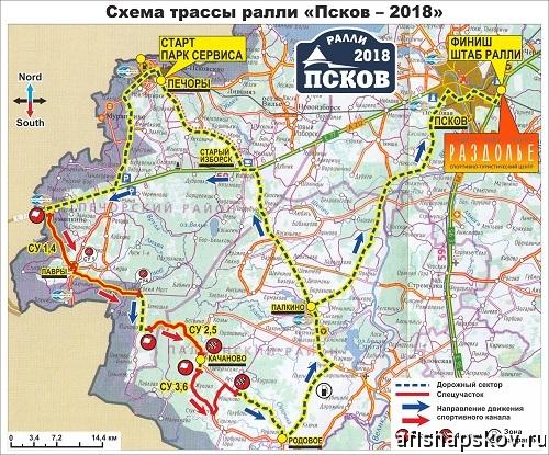 ralli-Pskov-2018