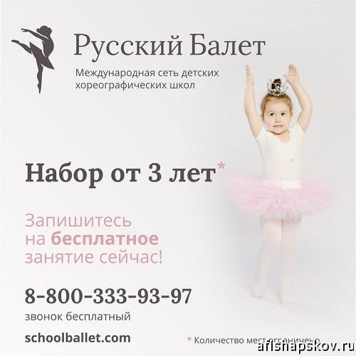 russkii_balet