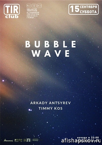 vecher_bubble_wave