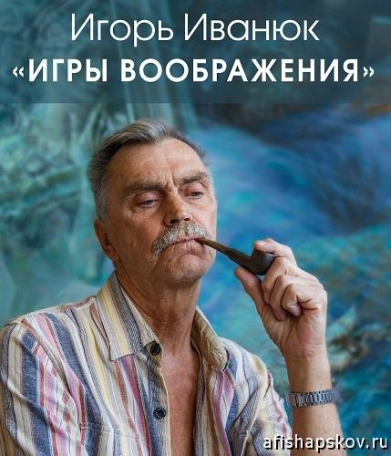 vyst_ivanuk_2
