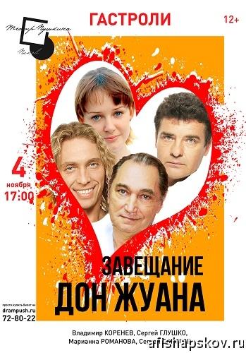 Спектакль Псков ноябрь 2018