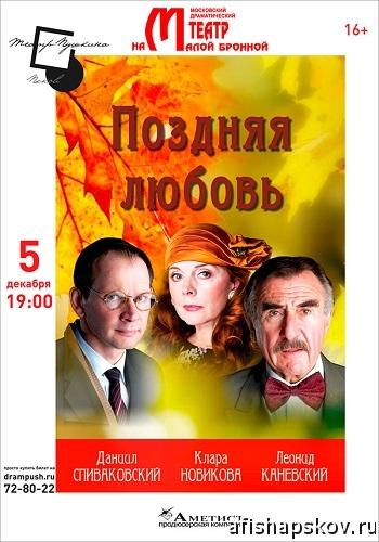 Театр новикова афиша купить билеты на концерт infected mushroom