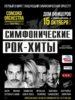 Танцующий оркестр исполнит сегодня в Пскове «Симфонические рок-хиты»
