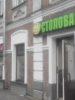 «Столовая №60» открылась в центре Пскова