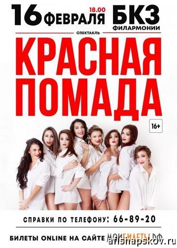 Спектакли Псков 2019