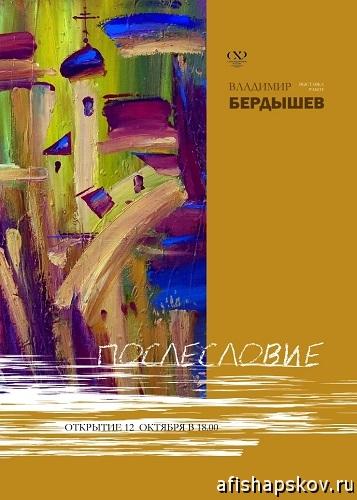 Послесловие Бердышева