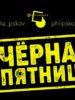 «Чёрная пятница» в псковской филармонии: Сегодня билеты со скидкой 20%