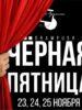 «Чёрная пятница» в Псковском театре драмы.Три дня билеты продадут со скидками