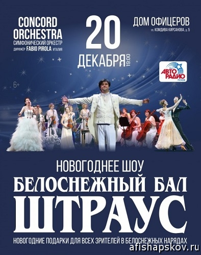 Концерты Псков 2018