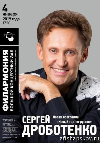 Концерты в Пскове в январе 2019 года