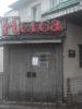 «Helga» вместо «Hansa»: В Пскове открывают новый ресторан