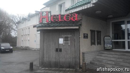Ресторан хельга