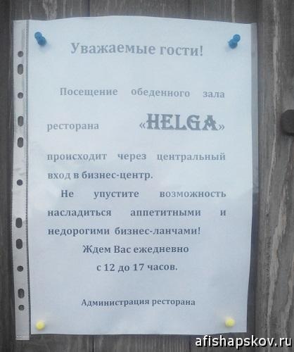 Хельга ресторан