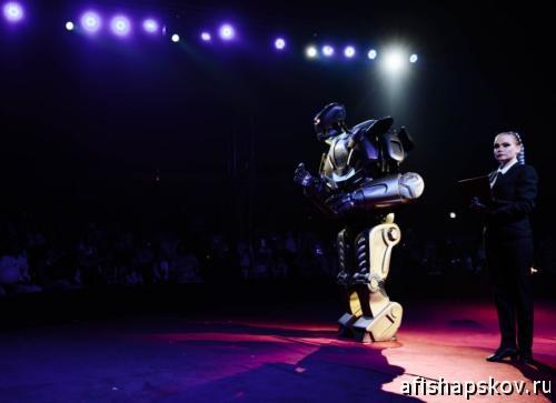 Робот в цирке