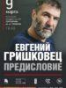 Евгений Гришковец с моноспектаклем «Предисловие к роману» выступит в Пскове 9 марта