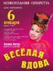 Новогоднюю оперетту «Весёлая вдова» увидят зрители в Пскове в январе
