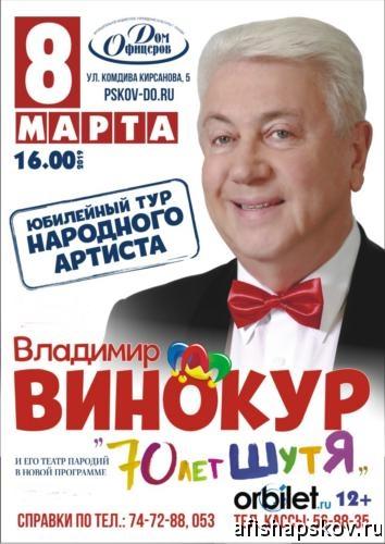 Владимир Винокур в Пскове афиша