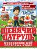Шоу «Щенячий Патруль» покажут в Пскове