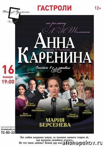 Спектакли Псков