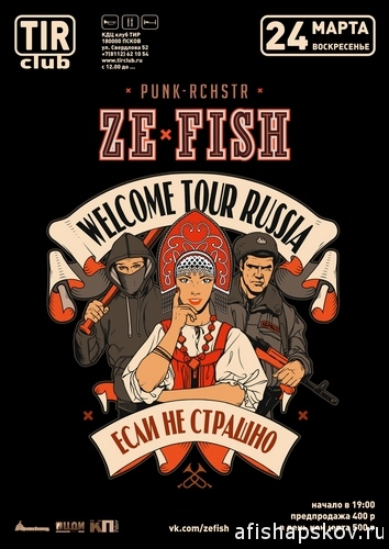 Ze Fish Псков