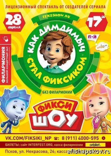 Фиксики Псков
