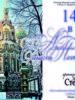 «Архитектура Санкт–Петербурга XIX века» станет темой лекции в Пскове