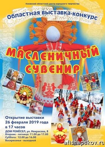 Масленица 2019 Псков