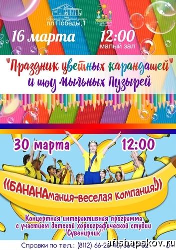 Детское шоу Псков