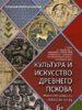 Псковский музей покажет совершенно новую экспозицию 5 марта