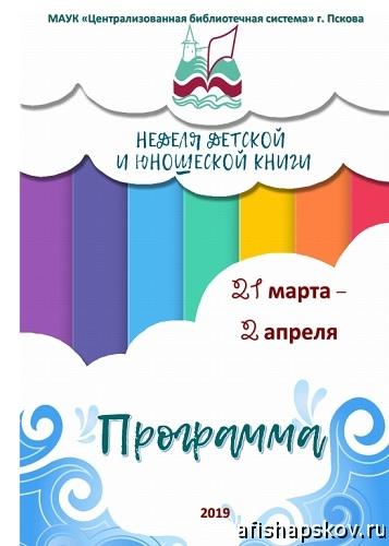 неделя детской книги псков