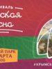 5-летие воссоединения Крыма с Россией отметят в Детском парке Пскова 17 марта