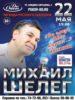 Михаил Шелег выступит в Пскове