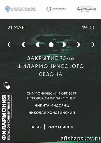 Концерты Псков май 2019