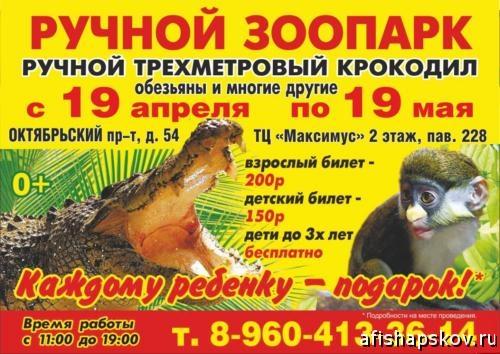 Зоопарк Максимус