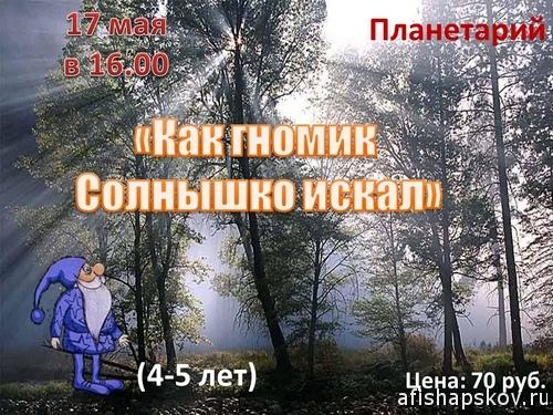 Детская афиша Псков