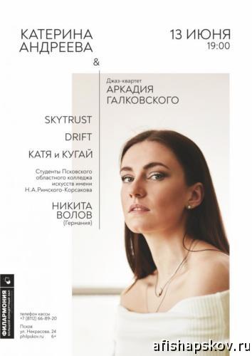 Концерты Псков июнь 2019