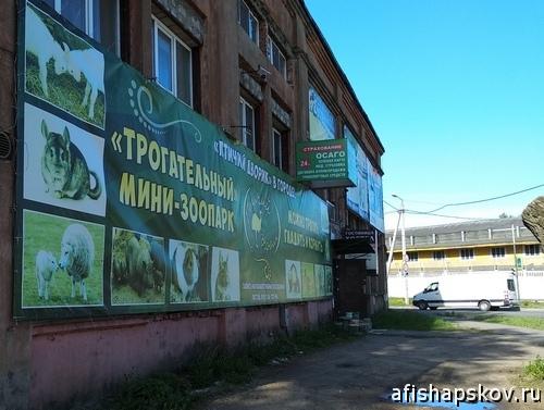 Мини зоо-парк