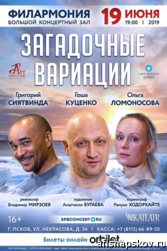 Филармония Псков афиша
