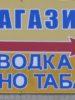 В субботу в Пскове не будут продавать алкоголь