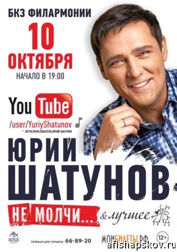 Концерты Псков октябрь 2019