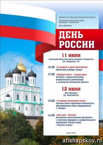 День России в Пскове 2019