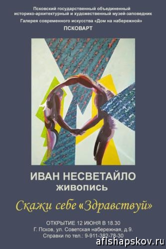 Выставки Псков