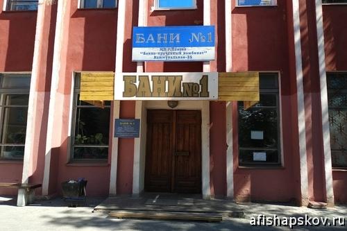 Псков баня на Советской